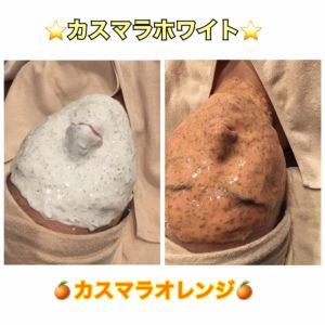 ☆カスマラホワイト&カスマラオレンジ☆