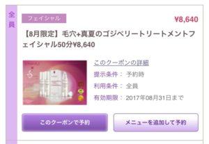 【8月限定☆全員】毛穴+真夏のゴジフェイシャル¥8640