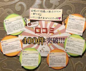 HotpeperBeauty口コミ400件突破!