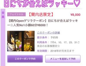 関内店限定ゲリラクーポン★残り1日!!