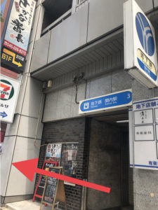 市営地下鉄関内駅からの行き方のご紹介♪