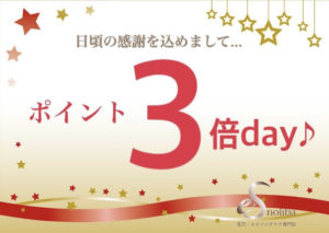 ★横浜元町店☆本日ポイント3倍DAYです(^∇^)