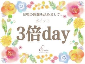 横浜元町店☆限定(^∇^)