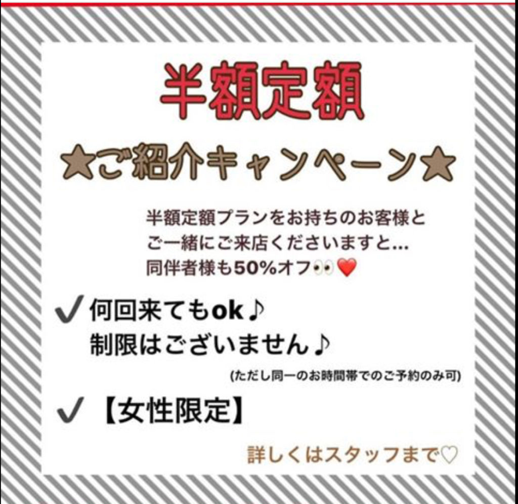 半額定額★御紹介キャンペーン!